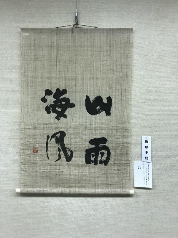 子規が従軍記者で清国に渡った時のカバンに書き付けた文字。麻布に型染めしています。