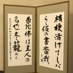 漱石が松山の高校で英語教師していた時、下宿先に子規が寄居した折2人が詠みし句。